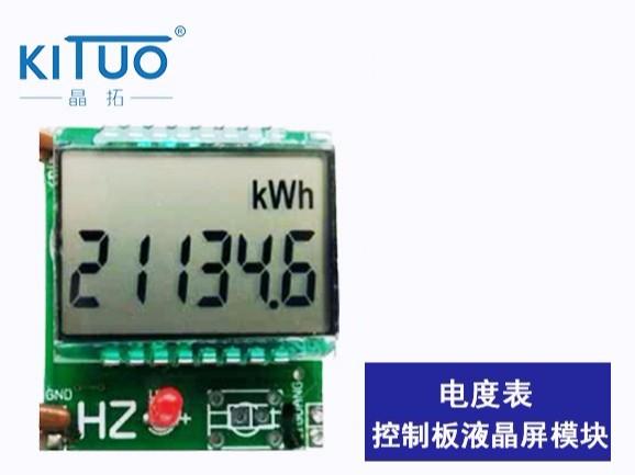 电度表控制板液晶屏模块