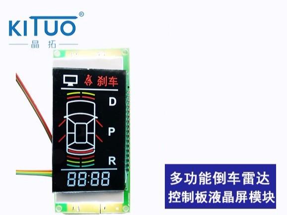 多功能倒车雷达控制板液晶屏模块