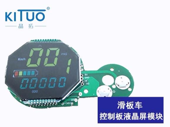 滑板车控制板液晶屏模块