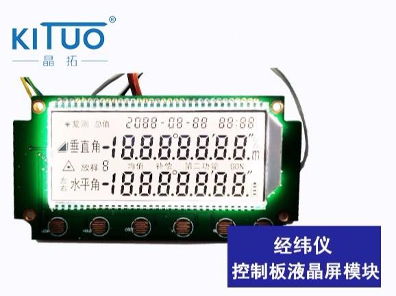 经纬仪控制板液晶屏模块