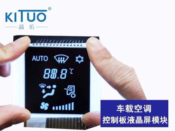 车载空调控制板液晶屏模块