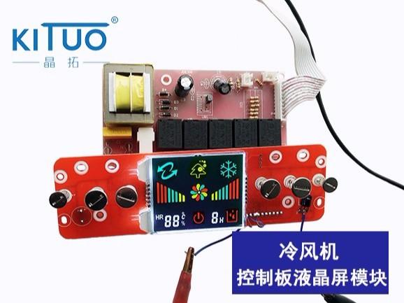 冷风机控制板液晶屏模块