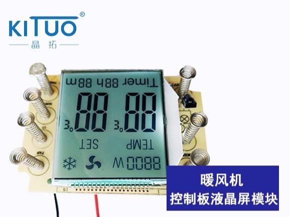 暖风机控制板液晶屏模块