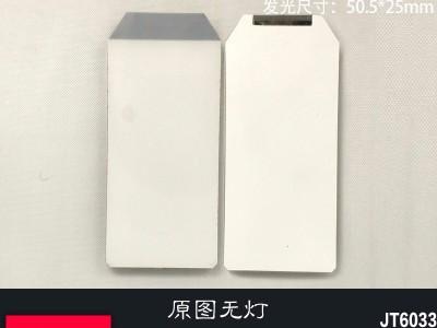 56.5*23*2.3MM现货触摸按键导光板