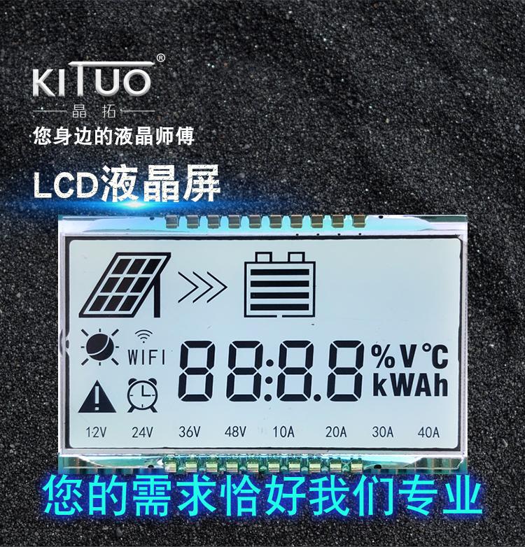 东莞段码LCD液晶屏