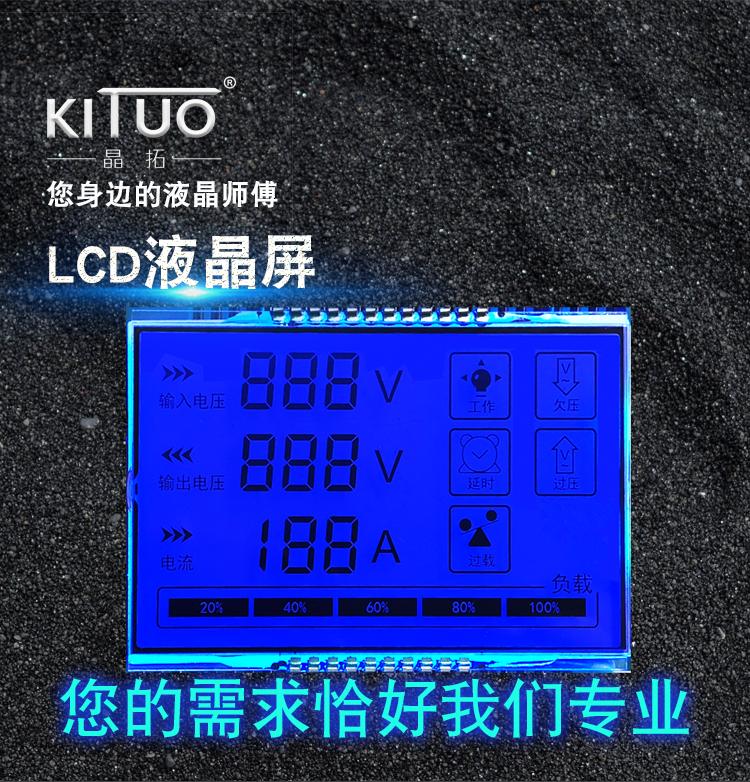 定制笔段屏LCDt