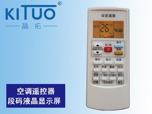 空调遥控器段码液晶显示屏