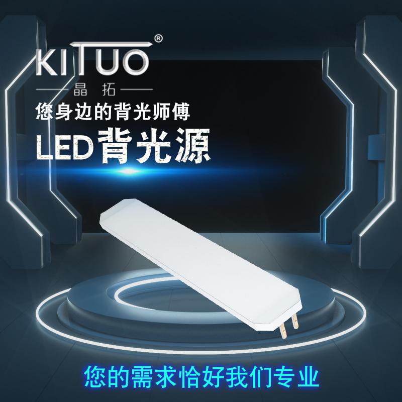 牙签板LED背光片