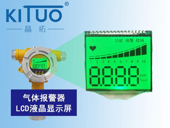 气体报警器段式液晶显示屏