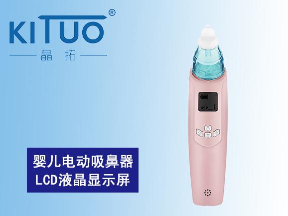 婴儿电动吸鼻器段码液晶屏