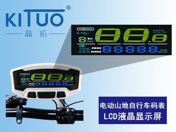 明仕亚洲ms888_电动山地自行车码表LCD明仕亚洲ms888显示屏