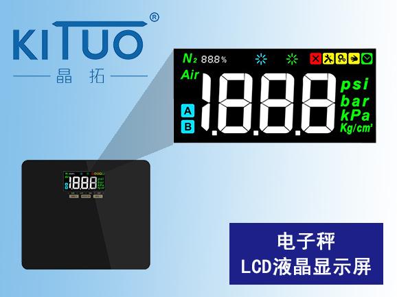 电子秤LCD液晶屏