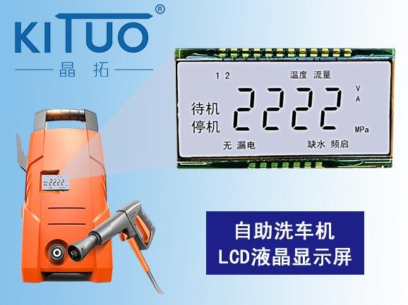 自助洗车机LCD液晶屏