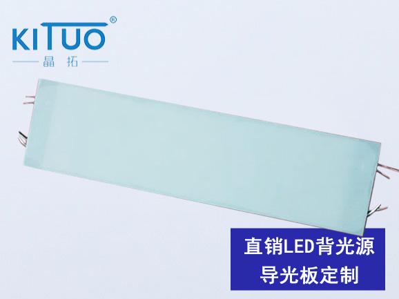 直销LED背光源导光板定制