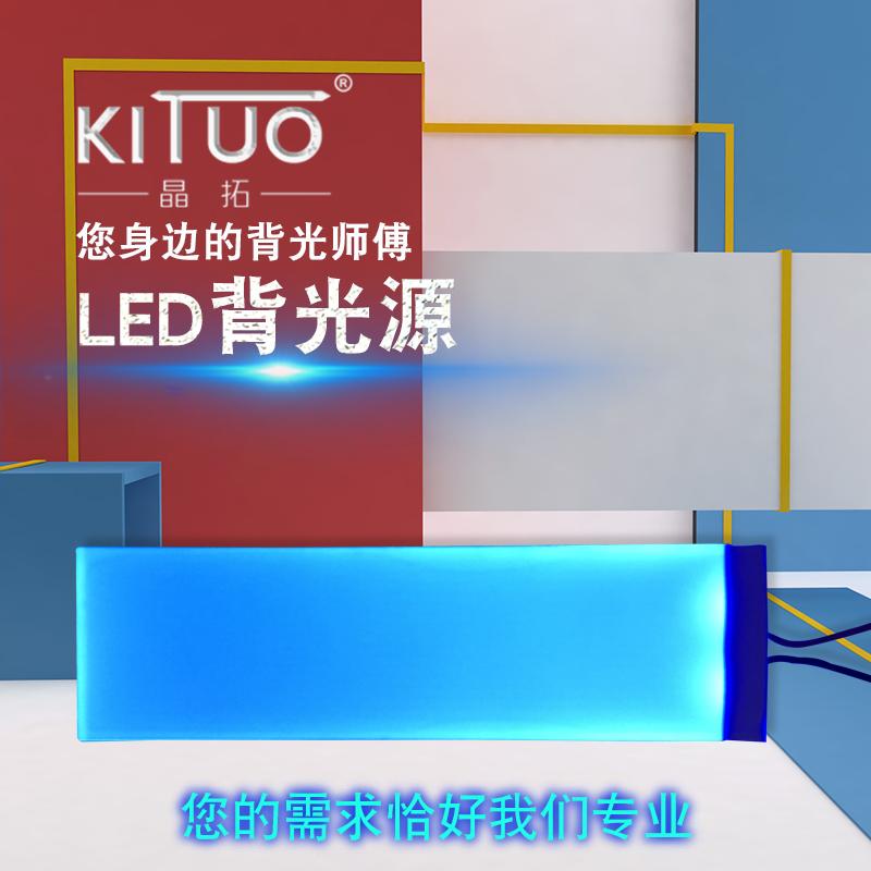 LCD背光源厂家t