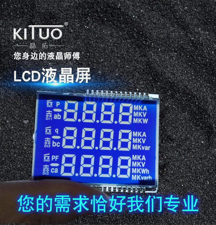 笔段式LCD液晶屏t
