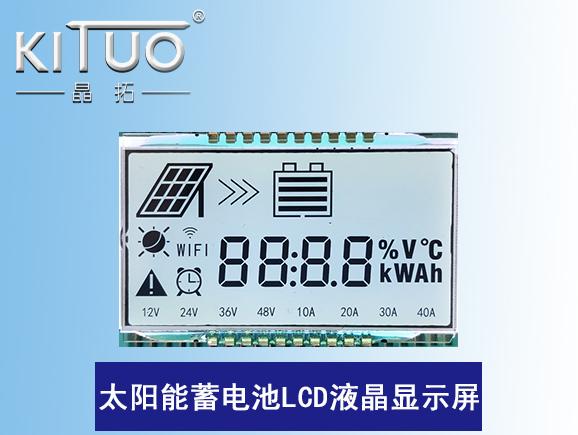 太阳能蓄电池LCD液晶显示屏