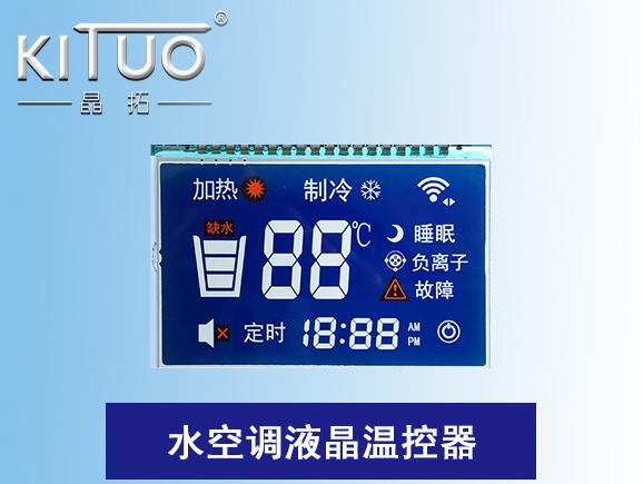水空调液晶温控器