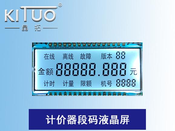 计价器段码液晶屏