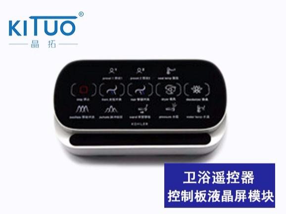卫浴遥控器液晶显示模组