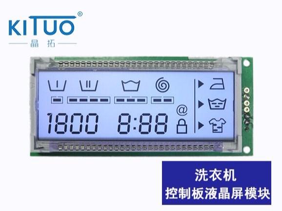 洗衣机LCD模块