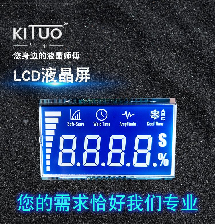 超声波医用-LCD液晶屏t