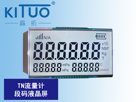 TN流量计段码液晶屏