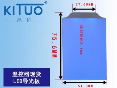 温控器现货LED导光板