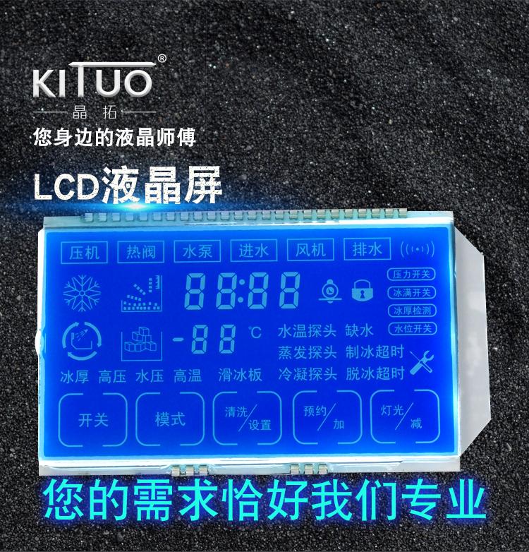 制冰机LCD段码液晶屏t