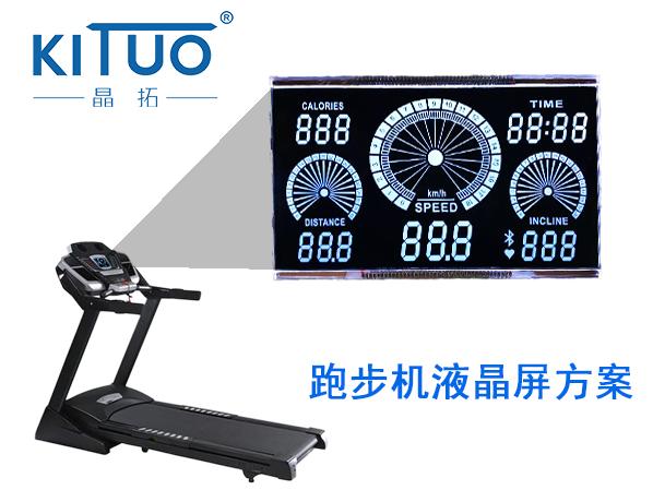 跑步机液晶屏方案