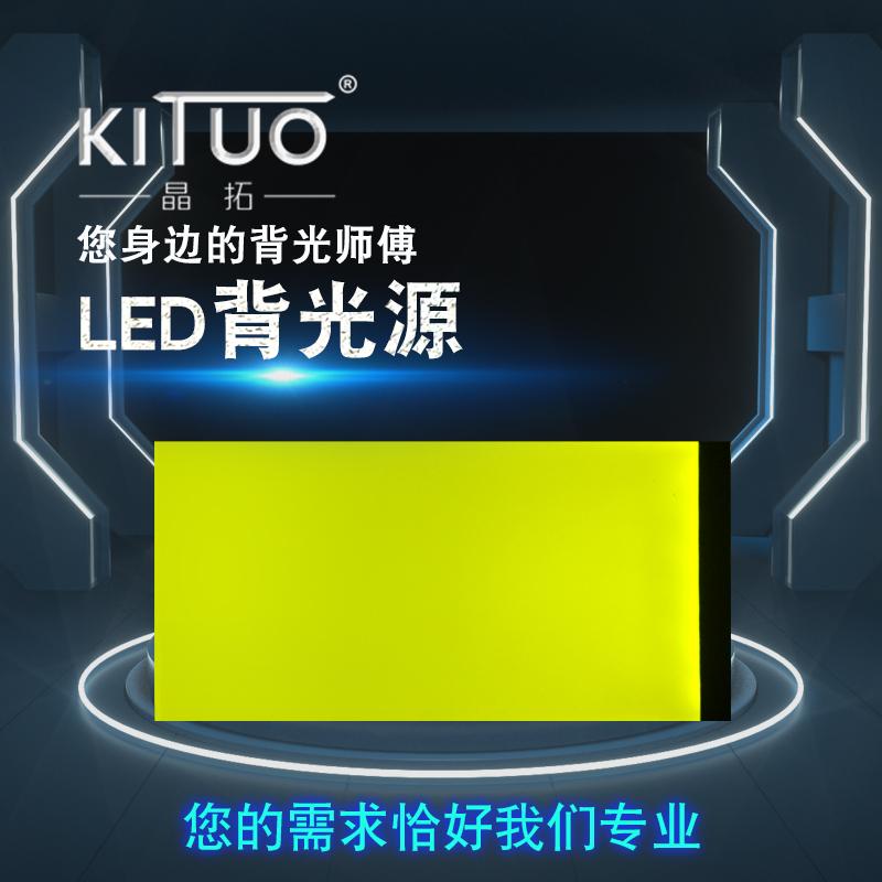 黄色LED导光板定做