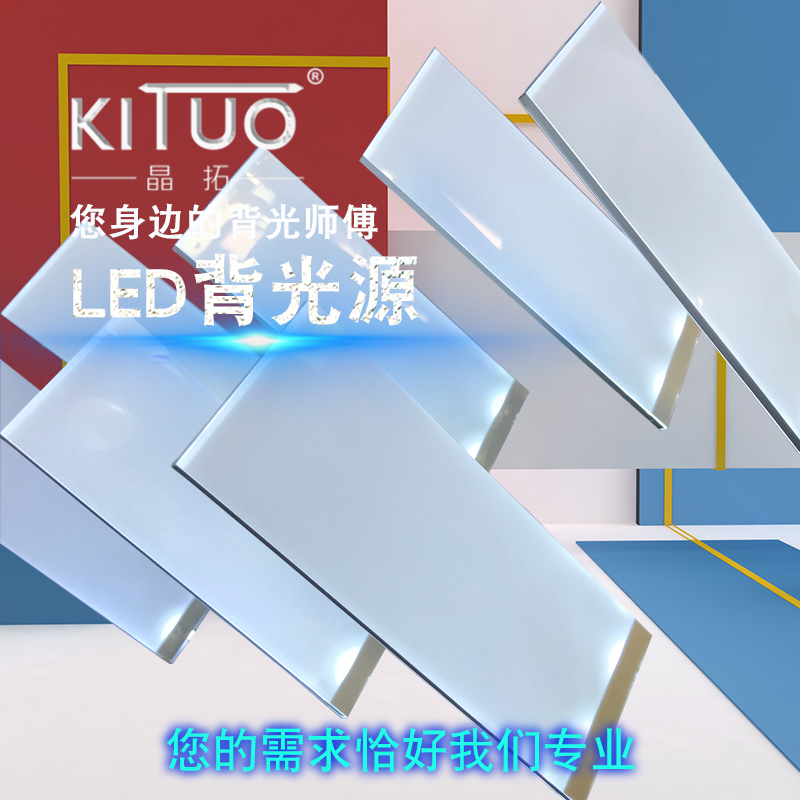 LCD液晶屏背光源t