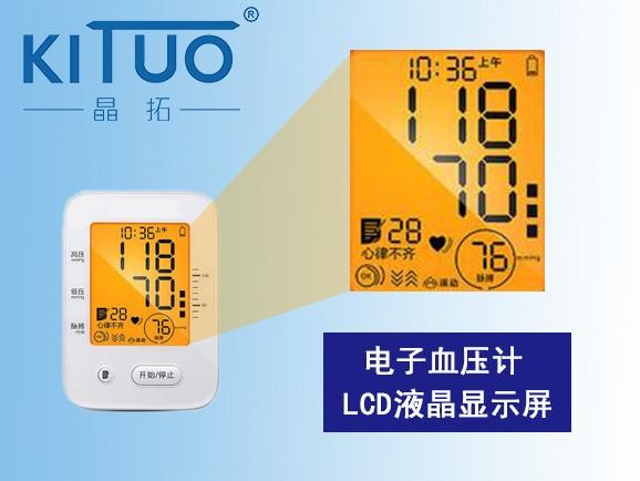 电子血压计LCD液晶屏