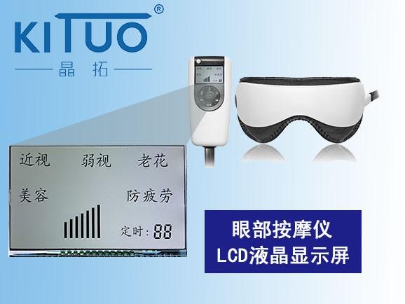 眼部按摩仪LCD液晶屏