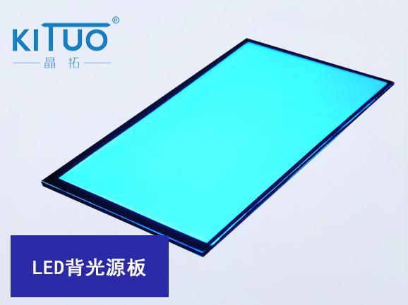 LED背光源板