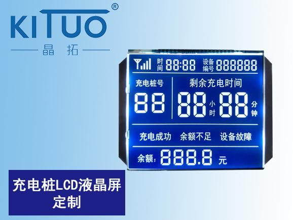 充电桩LCD液晶屏定制
