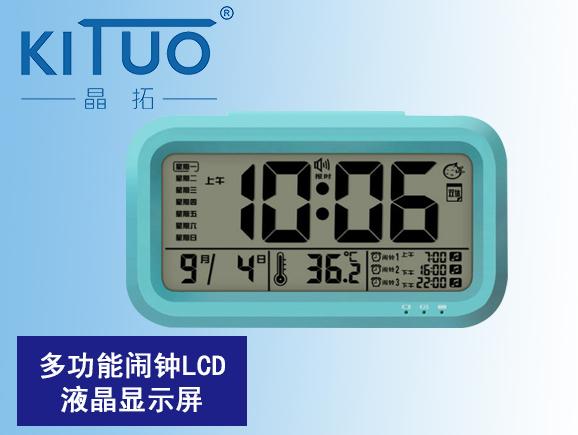 多功能闹钟LCD-液晶显示屏
