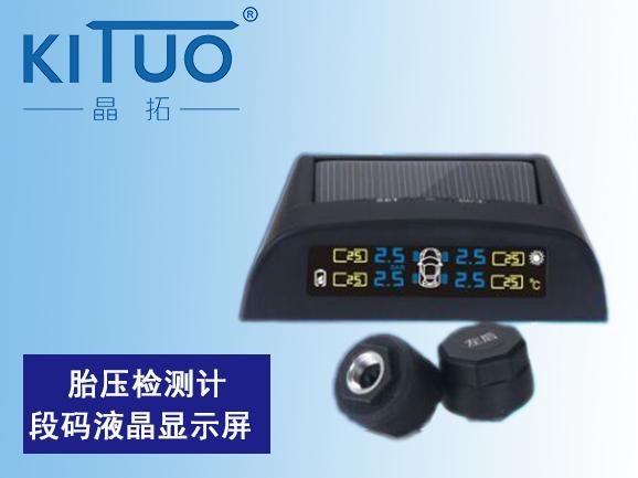 胎压检测计段码液晶显示屏