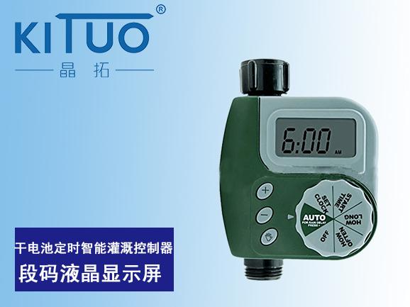 干电池定时智能灌溉控制器段码液晶显示屏