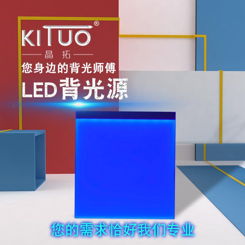 JT0009t现货-生产LED背光源-t