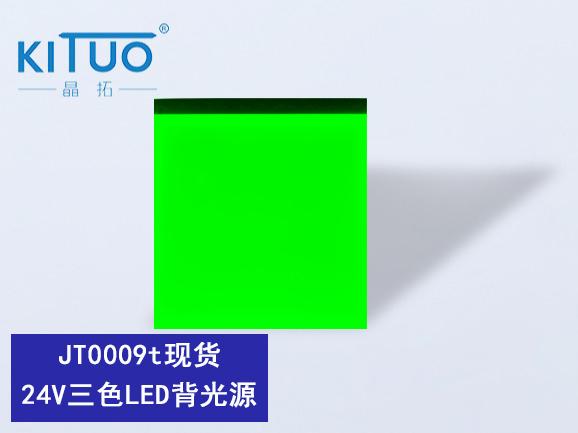 24V三色LED背光源