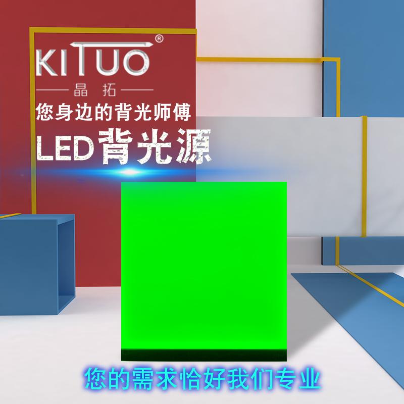 JT0009t现货-24V三色LED背光源-t