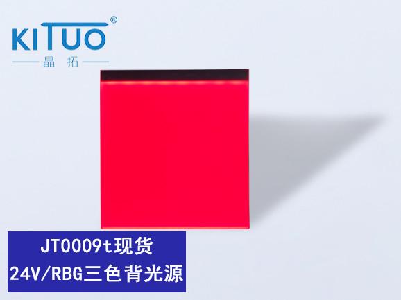 24V-RBG三色背光源
