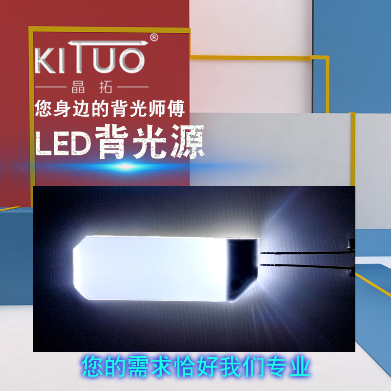 JT012z现货-led背光源系列-t