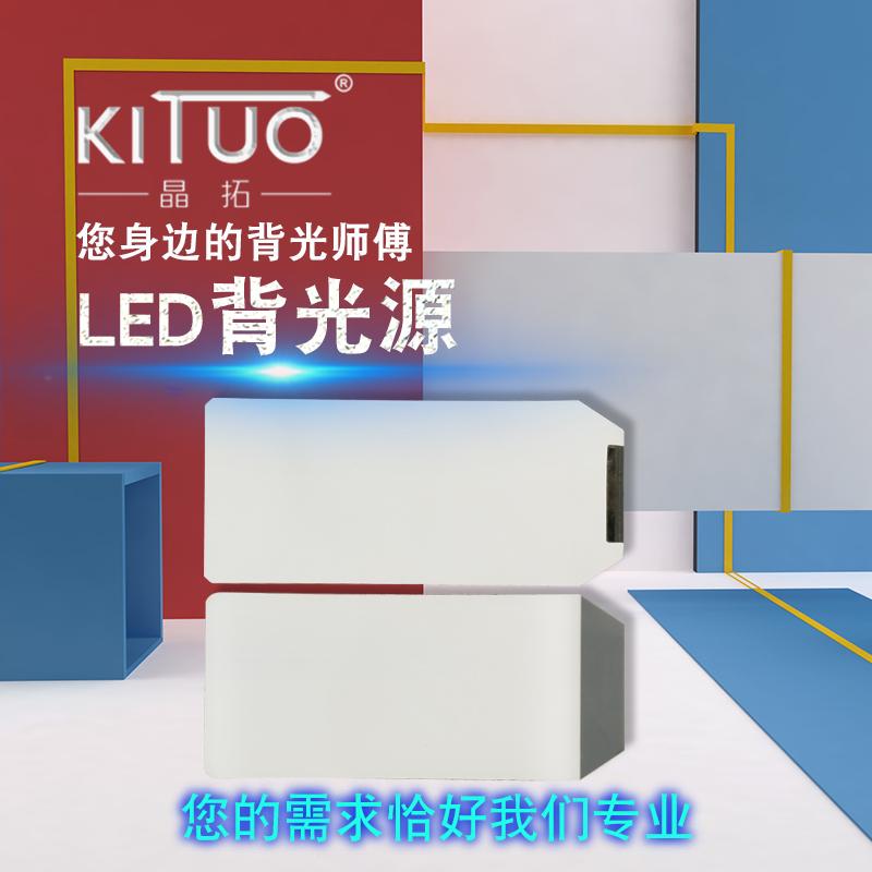 JT6033现货-led背光源企业-t