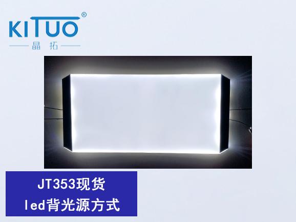 led背光源方式