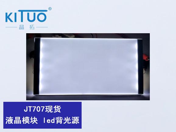 液晶模块-led背光源