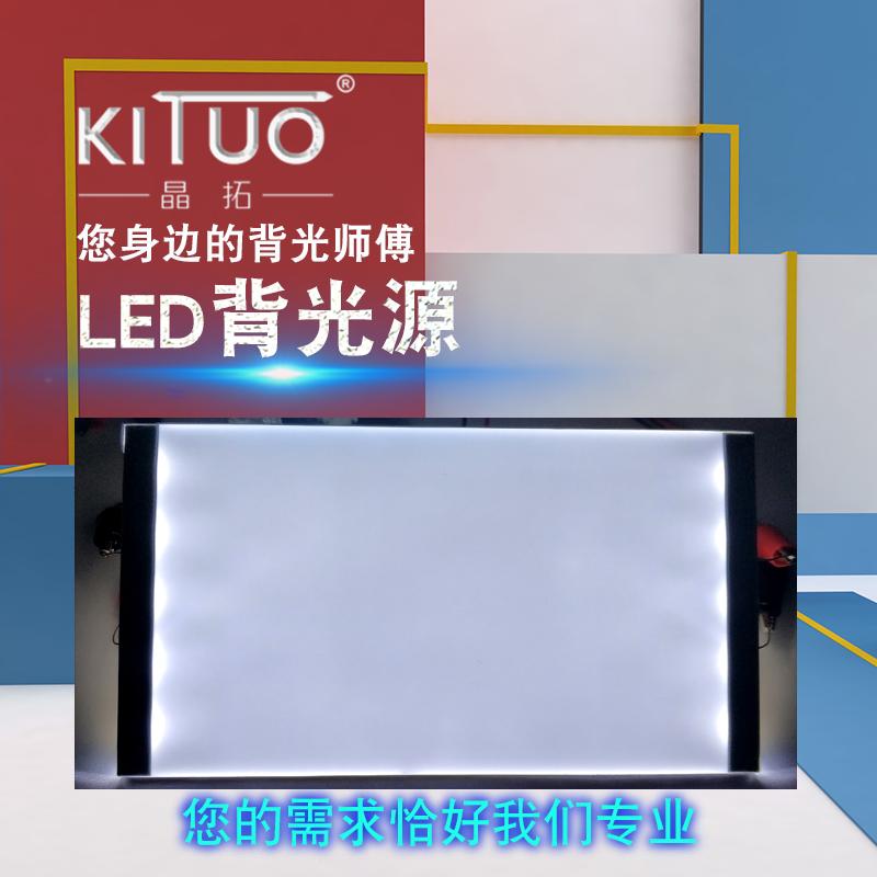 JT707现货-液晶模块-led背光源