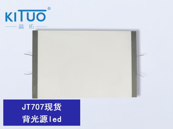 JT707现货背光源led