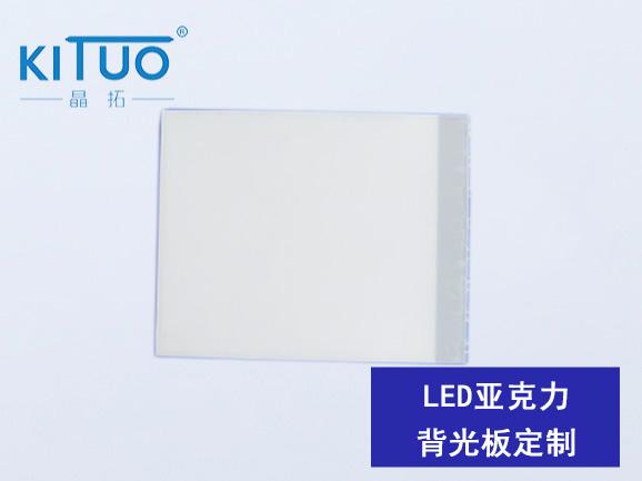 LED亚克力背光板定制